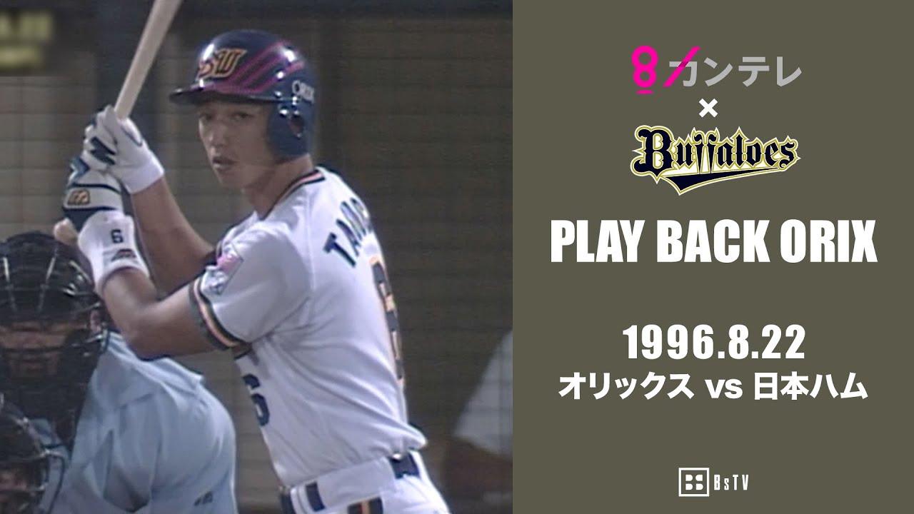 【首位・日本ハムに連勝でゲーム差0.5】プレイバックORIX~1996.8.22 オリックスvs.日本ハム~