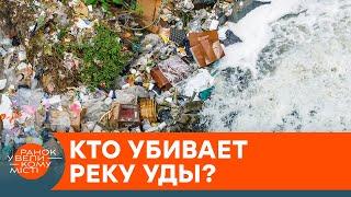Экологическая катастрофа под Харьковом: как река Уду превратилась в канализацию — ICTV