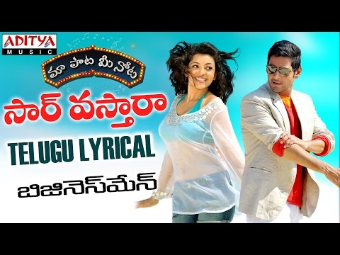 Sir Osthara Full Song With Telugu Lyrics ||