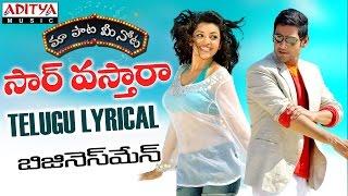 "Sir Osthara Full Song With Telugu Lyrics   ""మా పాట మీ నోట""   Mahesh Babu, Kajal Agarwal"