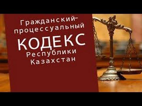 Гражданское право. Профессиональная сертификация бухгалтеров РК