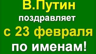 Путин поздравляет с 23 февраля по именам (голосовое смс)