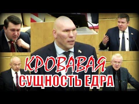 Живодерский закон (о вольерной охоте) приняли Единороссы!