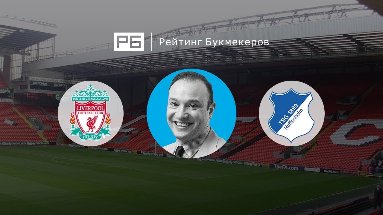 Хоффенхайм – Ливерпуль. Прогноз матча раунда плей-офф Лиги Чемпионов