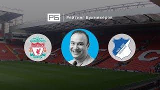Прогноз Константина Генича: «Ливерпуль» — «Хоффенхайм»
