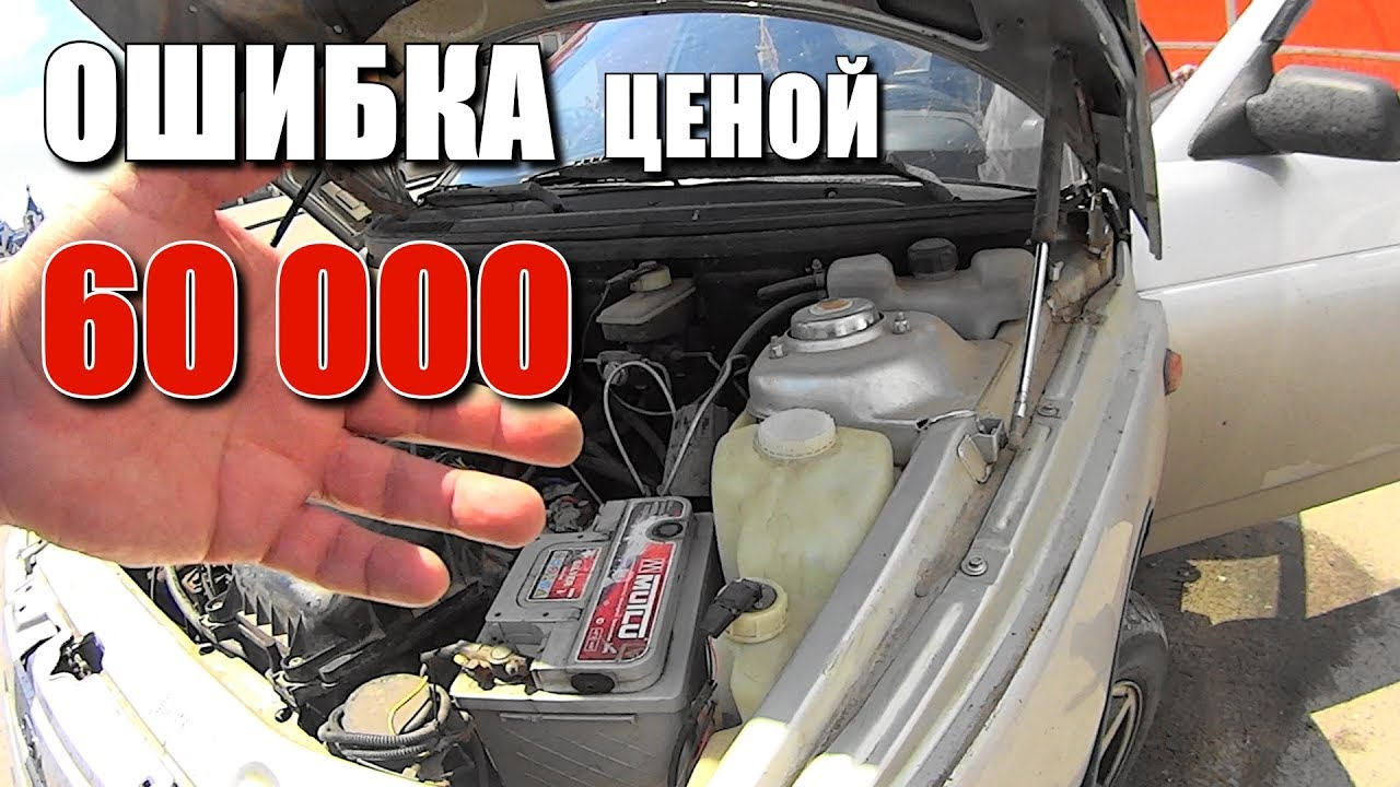 ОШИБКА ЦЕНОЙ 60.000 ВАЗ 21102, DEEWOO NEXIA