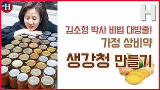 김소형 박사의 비법 대방출 생강청 만드는 법!