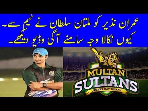 Why imaran nazir is not the part of Psl 3  || Multan Sultan team