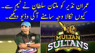 Why imaran nazir is not the part of Psl 3  || Multan Sultan team