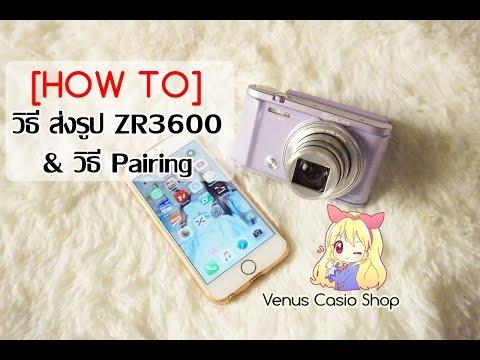 [HOW TO] วิธีส่งรูป ZR3600 & การ Pairing จับคู่