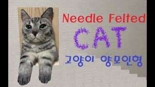 Needle felted cat :  Oriental short hair (How to modify a doll 2)