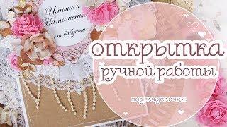 Свадебная открытка своими руками. Скрапбукинг.  МК открытка. handmade card