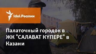 ПАЛАТОЧНЫЙ ГОРОДОК В ЖК 'САЛАВАТ КҮПЕРЕ' В КАЗАНИ