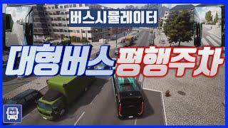 버스 대형차 사용 빈도수 높은 평행주차 시뮬레이션 설명…