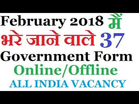 Government Jobs |  latest govt jobs |  Government Job form 2018