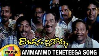 Repeat youtube video Donga Sachinollu Movie Song -  Ammammo Teneteega Song - Brahmanandam, MS Narayana, Rambha