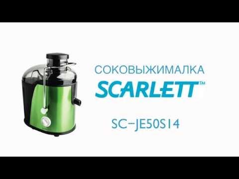 Соковыжималка SCARLETT SC-018
