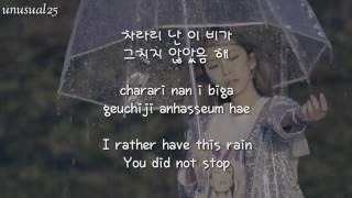 [K-LYRIC] HEIZE - You, Clouds, Rain [HAN ROM ENG] LYRIC