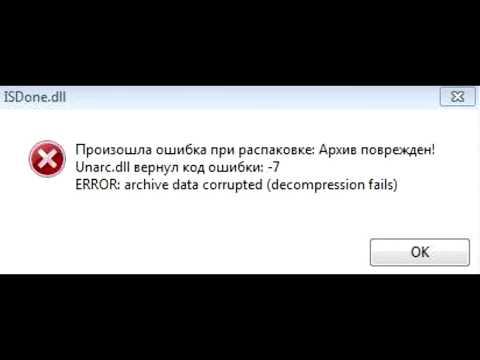 ISDone.dll произошла ошибка при распаковке - решение
