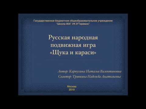 русская народная подвижная игра Щука и караси