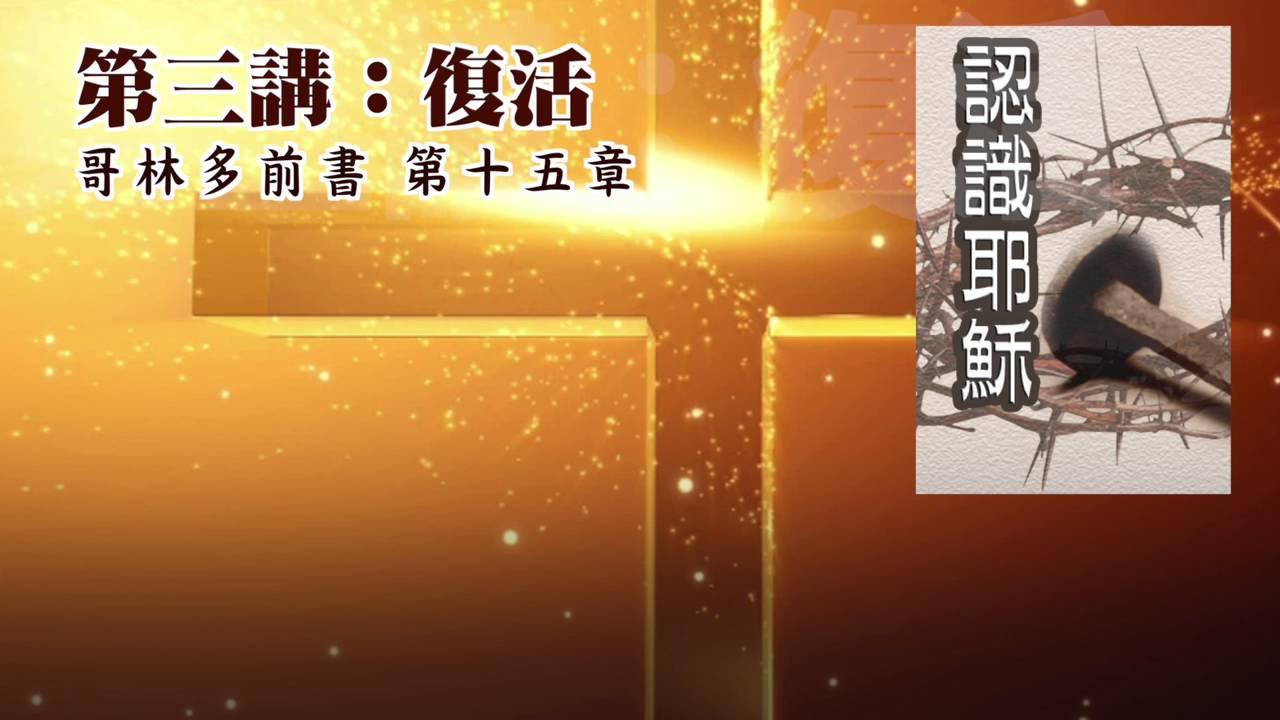 【生命系列】認識耶穌03:復活(粵)