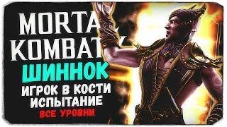 КАК ПОБЕДИТЬ ШИННОКА? - Испытание в Mortal Kombat X Mobile