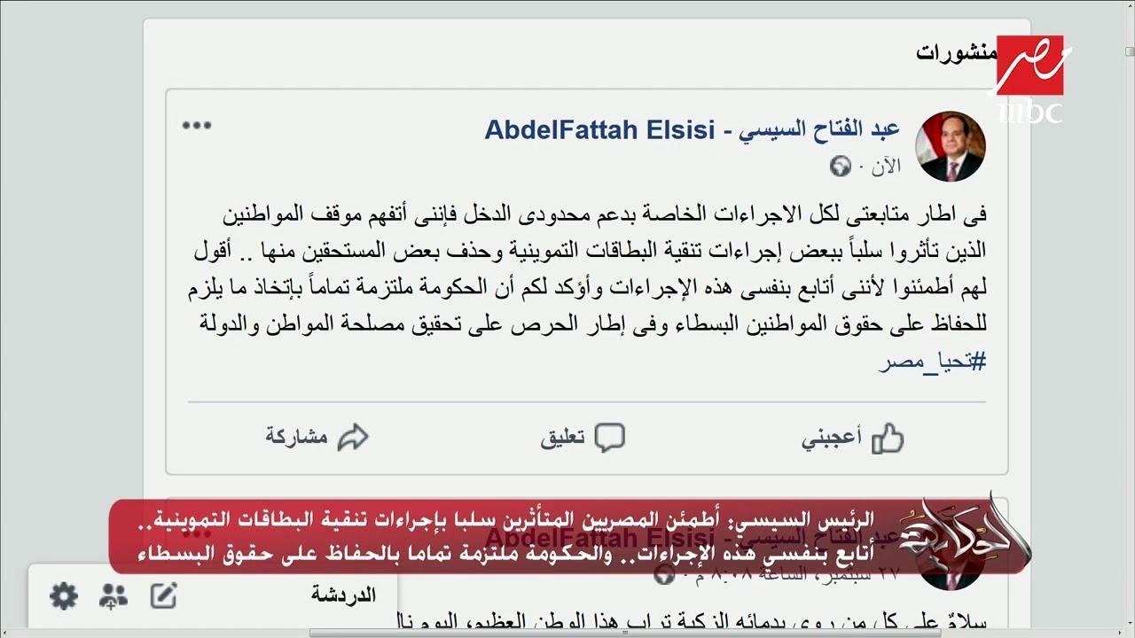 الرئيس السيسي يطمئن المصريين ويؤكد التزام الحكومة بالحفاظ على حقوقهم