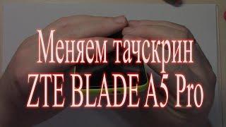 zte blade a5 pro замена тачскрина// zte blade a5 pro touchscreen replace