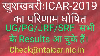 ICAR-2019!!Results!!Check