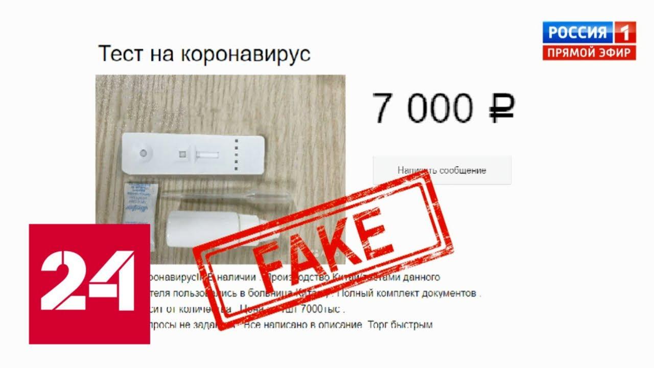Коронавирус в мире и России. Самые распространенные фейки о коронавирусе. 60 минут от 18.03.20