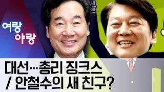 [여랑야랑]대선…총리 징크스 / 안철수의 새 친구? | 뉴스A