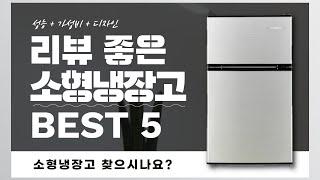 소형냉장고 찾으시나요? 상품리뷰기반 소형냉장고 추천 B…