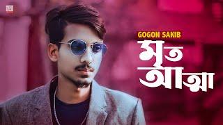 Mrito Attha 🔥 মৃত আত্মা | GOGON SAKIB | New Bangla Song 2021