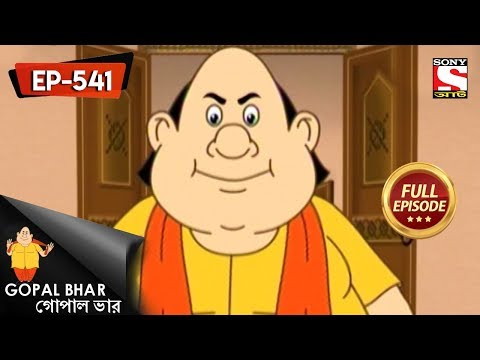 Gopal Bhar (Bangla) - গোপাল ভার) - Episode 541 - Mantrir Ditiyo Biye - 16th September, 2018