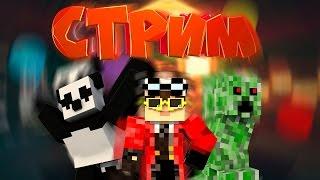 10 Часовой Воскресный стрим #4 по Minecraft :3