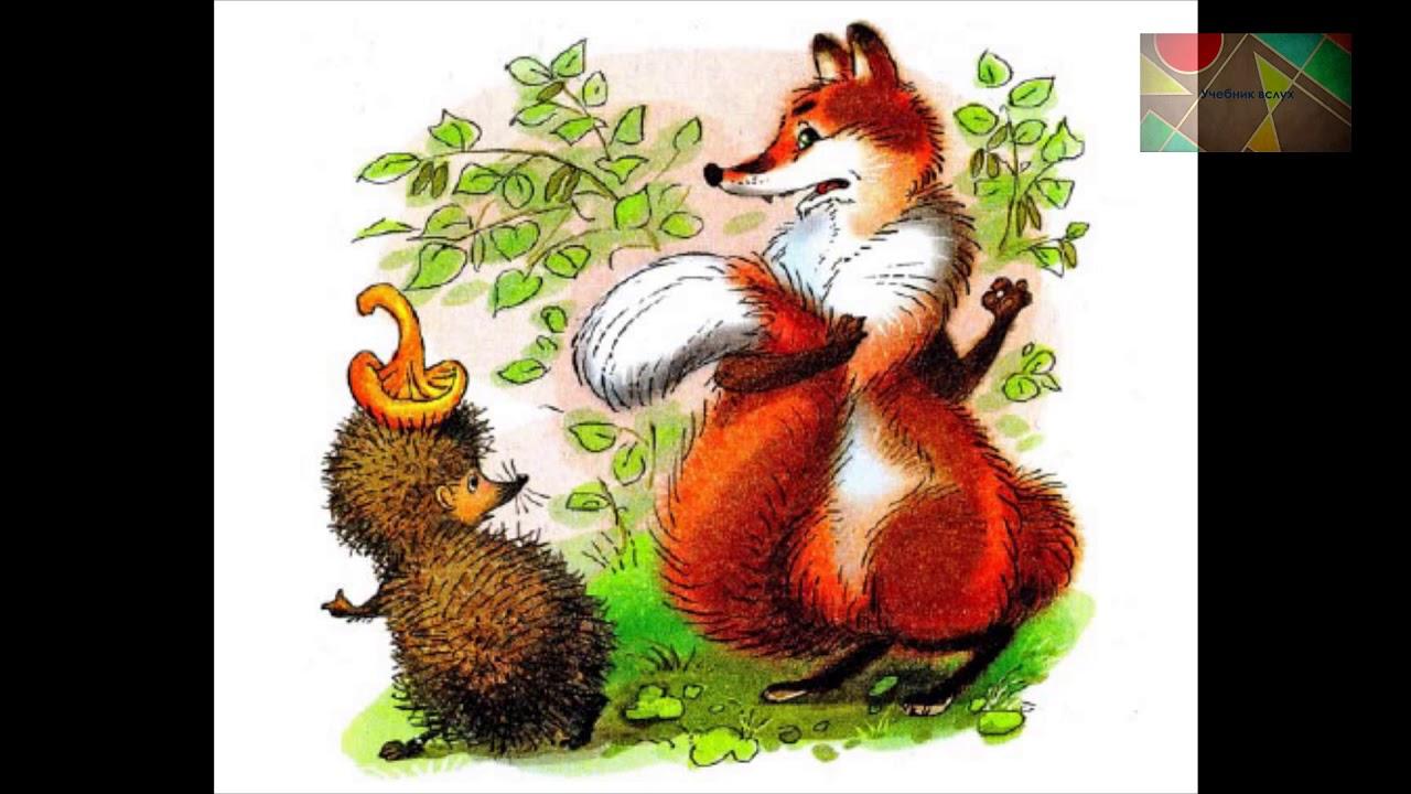 Картинки ежа и лисы для детей
