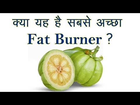 Is this is the Best Fat burner in India? Garcinia Cambogia review !!!