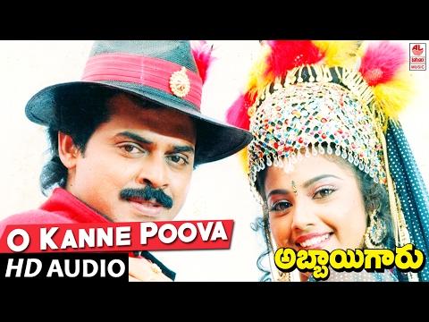 Abbaigaru Songs - O Kanne Puvva - Venkatesh, Meena   Telugu Old Songs