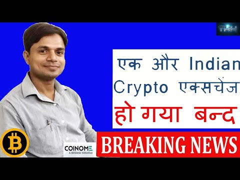 Breaking News: One More Indian Cryptocurrency Exchange is going to Shut Down | Crypto News