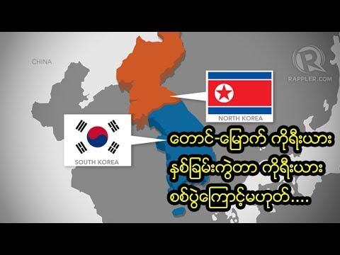 တောင်-မြောက်ကိုရီးယား နှစ်နိုင်ငံ ကွဲသွားရခြင်းရဲ့ သမိုင်း အမှန်တရား