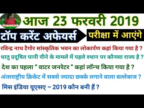 23 february 2019 current affairs /23 फरवरी 2019 करेंट अफेयर्स /daily current affairs in hindi /gk