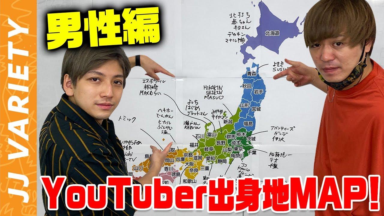 【出身地MAP】こんな場所からYouTubeスター誕生!?