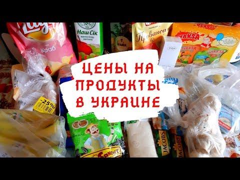 Что можно купить на 600 гривен / цены на продукты в Украине