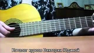 8 Бой гитара. Пишем песни. Виктория Юдина