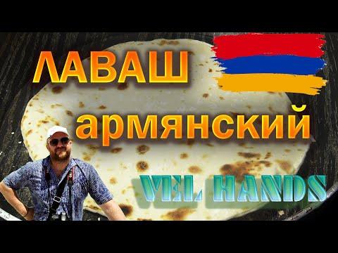 Лаваш Армянский. Тонкий лаваш