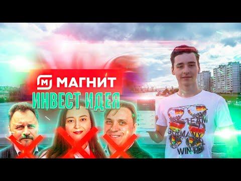 Магнит ТОП 3 АКЦИИ НА СЕГОДНЯ | 06.12.2019