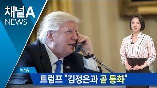 """직통번호 교환한 트럼프-김정은 """"곧 통화할 것"""""""