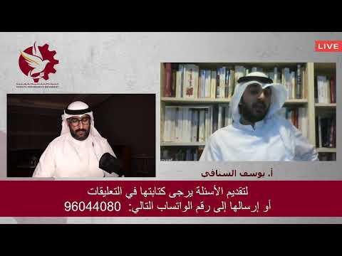 أ. يوسف السنافي - ترسانة القوانين المقيدة للحريات  - 21:58-2020 / 8 / 8