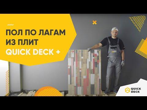 видео: Советы по устройству пола по лагам из плит quick deck +