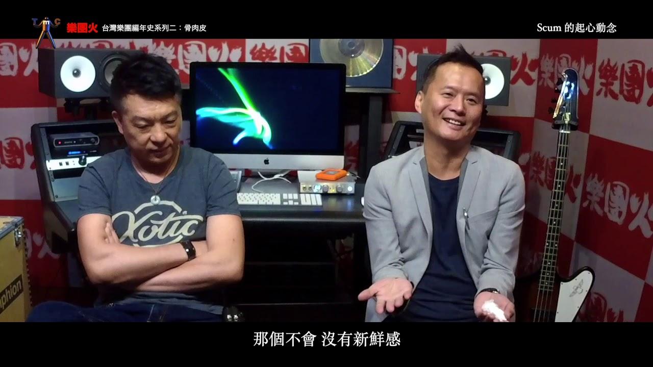 【臺灣樂團編年史-樂團火系列二10】骨肉皮 專訪 - YouTube
